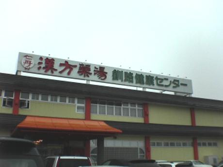 釧路健康センター