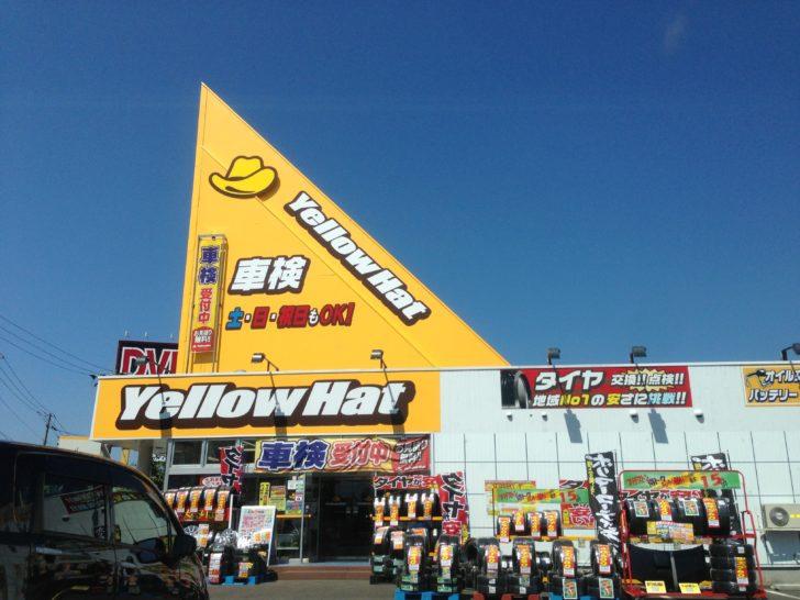 アルペン物件札幌市イエローハット