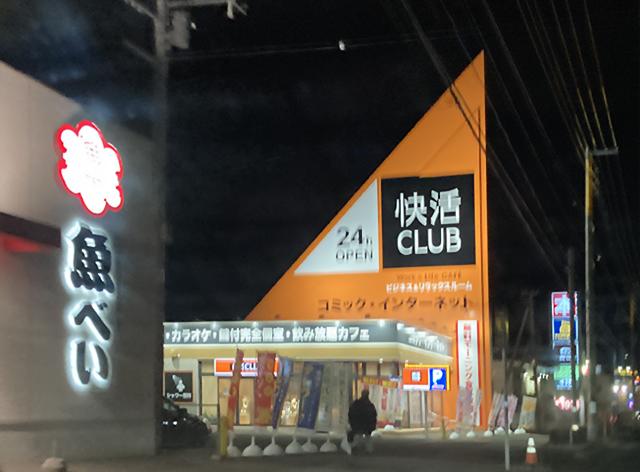快活クラブ北見店