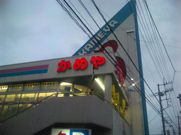 平塚市アルペン物件