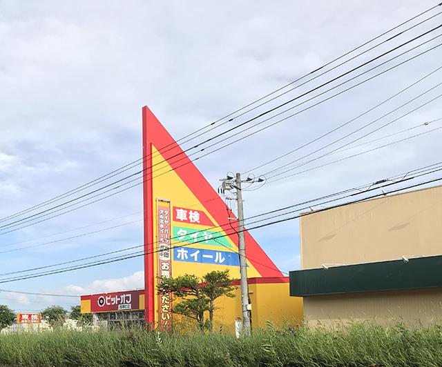 ピットオフ西帯広店