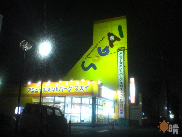 スガイ釧路町