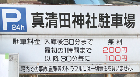 真清田神社マンホール