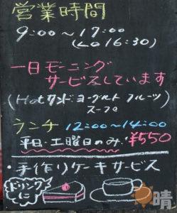 喫茶店モーニング