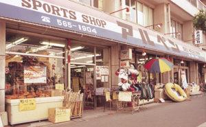 アルペン創業店舗