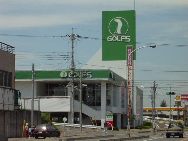 茨城県ゴルフ5