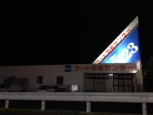 福島市国道4号沿い