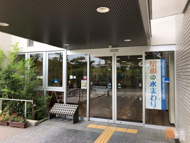 名古屋市上下水道局