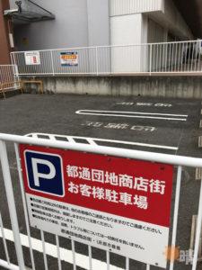 生る駐車場