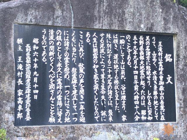 長野県西部地震