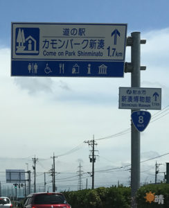 カモンパーク新湊