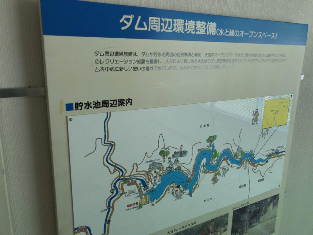 大渡ダム資料館