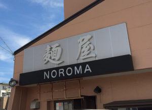 麺屋noroma