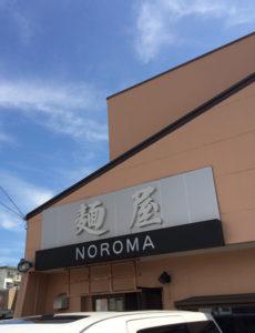 奈良県ラーメン
