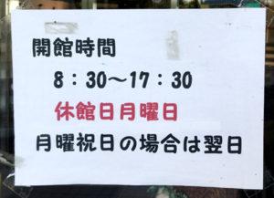 化女沼観光資料館
