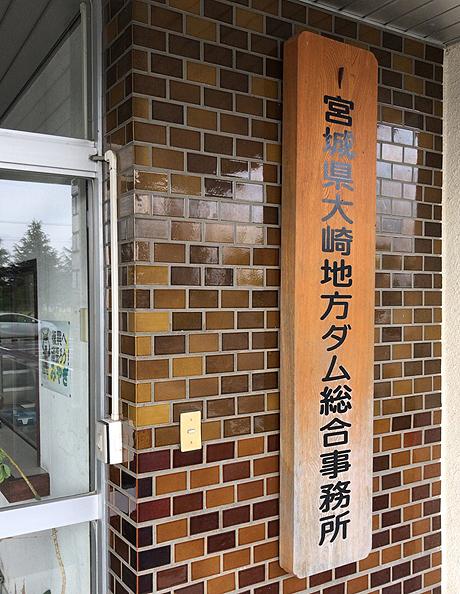 大崎地方ダム総合事務所