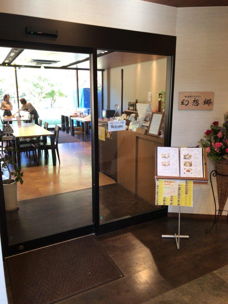 レストラン幻想郷
