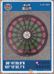富山市マンホールカード