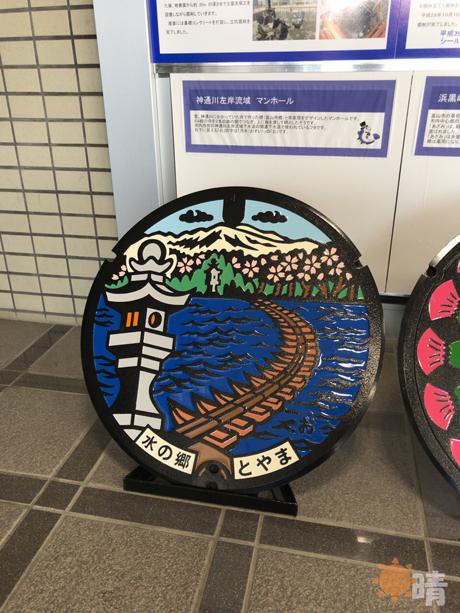 富山市マンホール
