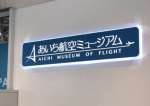 あいち航空ミュージアム