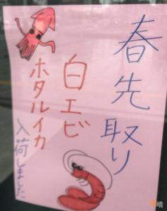 富山湾食堂