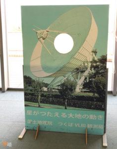 地図と測量の科学館