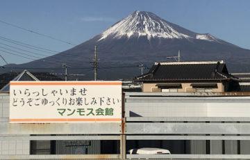 富士市マンホール