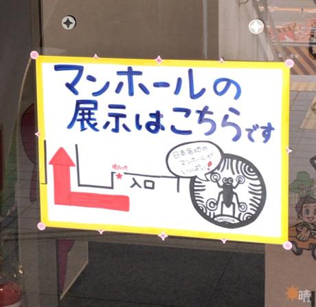 名古屋マンホール
