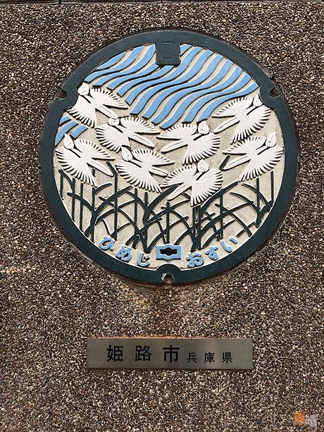 姫路市マンホール