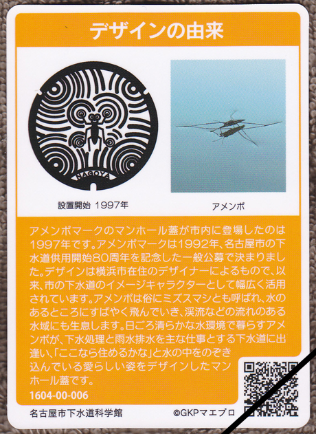 名古屋マンホールカード