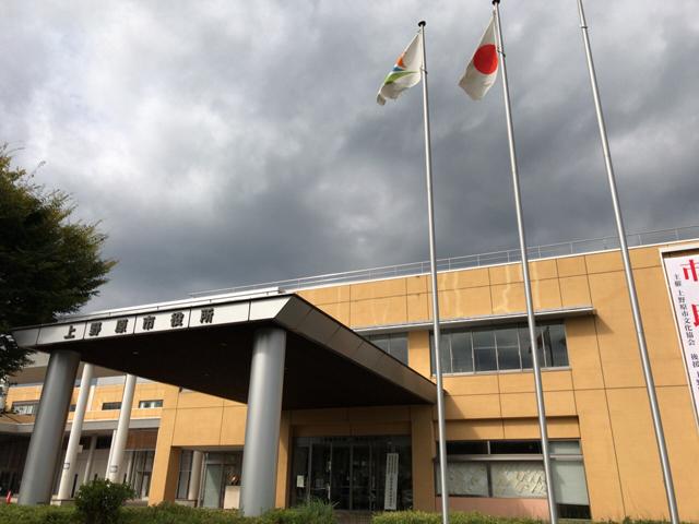 上野原市役所