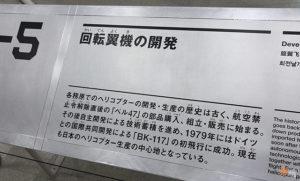 川崎重工ヘリコ