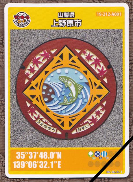 上野原市マンホールカード