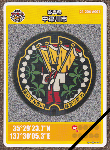 中津川市マンホールカード
