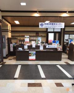 中津川市観光センター
