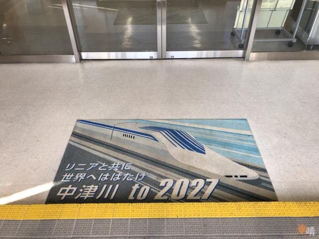 リニア中央新幹線中津川