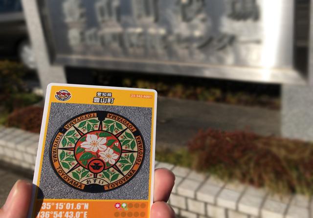 豊山町マンホールカード