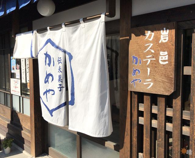岩村かめや菓子舗