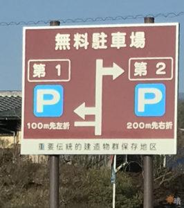 岩村町駐車場