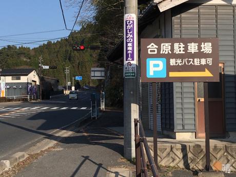岩村町合原駐車場