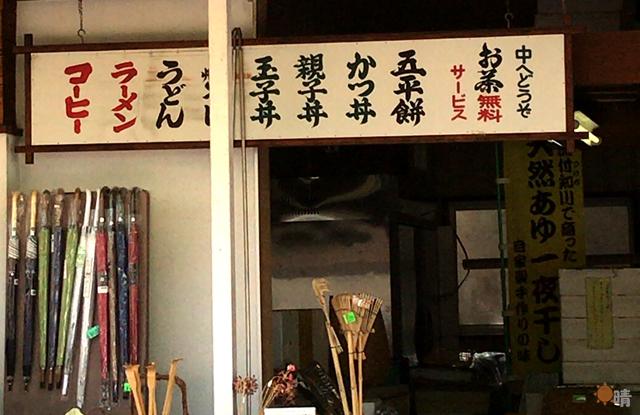 恵那峡売店