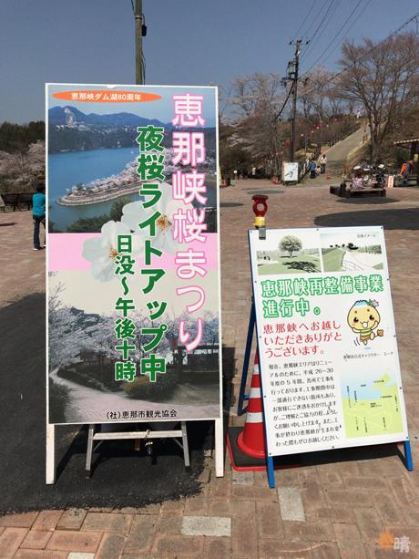 恵那峡桜まつり