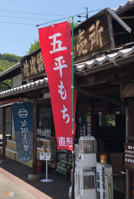 岩村町直売所