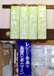 岩村町地域特産物直売所