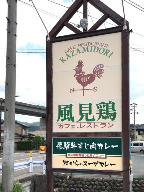 カフェレストラン風見鶏