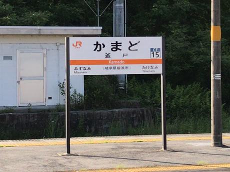 中央線釜戸駅