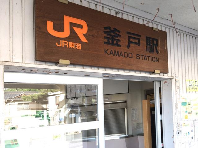 瑞浪市釜戸駅