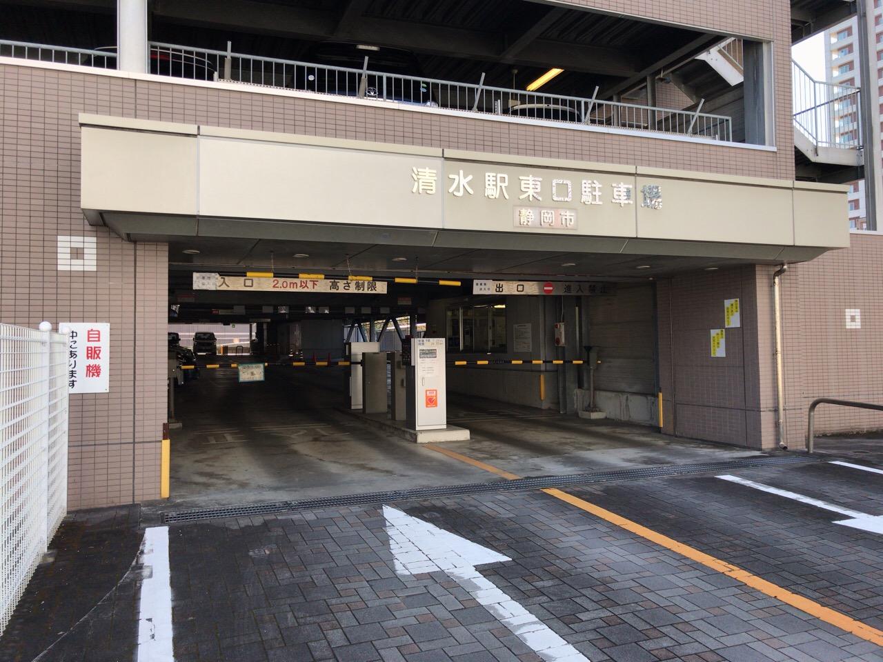 清水駅東口駐車場