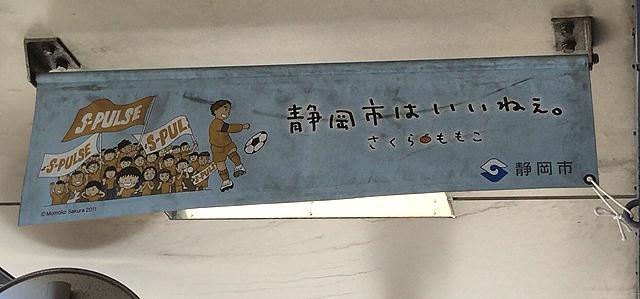 静岡市はいいねえ