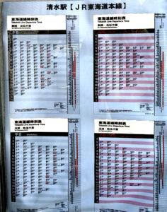 JR清水駅時刻表